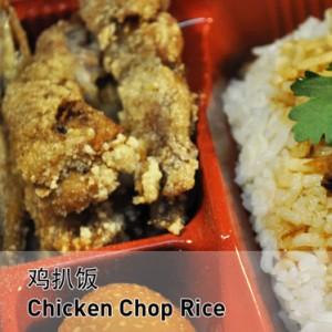 Chicken Chop Rice