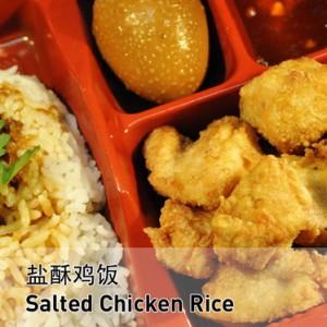 Salted Chicken Rice