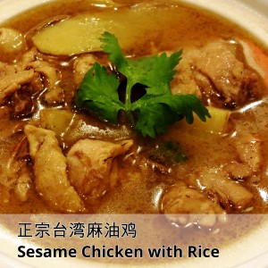 Sesame-Chicken-with-Rice