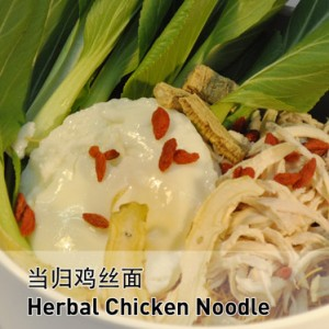 Herbal Chicken Noodle