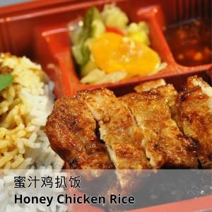 Honey-Chicken-Rice