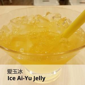 Ice-Ai-Yu-Jelly