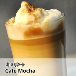 Mocha 260x1