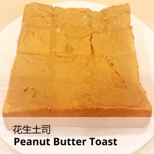 Peanut-Butter-Toast