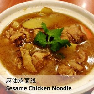 Sesame-Chicken-Noodle